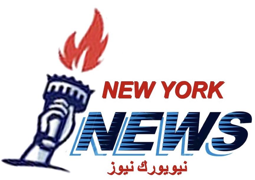 نيويورك نيوز