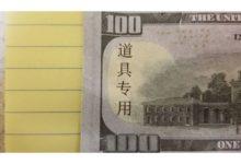 صورة احترس.. عملات ورقية مزيفة فئة الـ 100 دولار تغزو الأسواق الأمريكية