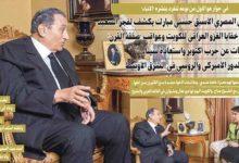 """صورة النص الكامل لأول حوار مطول مع الرئيس المصري الأسبق """"مبارك"""" منذ تنحيه"""