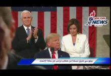 صورة فيديو.. نانسي بيلوسي تمزق نسخة من خطاب ترامب عن حالة الإتحاد بعد تجاهله لها