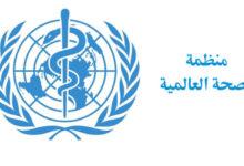 صورة الصحة العالمية: إجمالي عدد الإصابات بفيروس كورونا يتجاوز 690 ألف حالة