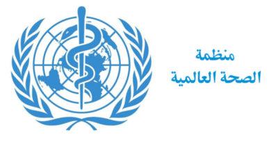 صورة الصحة العالمية: التطعيم ضد فيروس كورونا لا يجوز أن يكون شرطا لدخول أي بلد