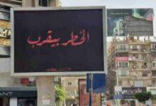 صورة «الخطر يقترب».. لافتات غامضة تثير الذعر في مصر والسلطات تصدر بيانًا